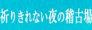 ss#1日誌バナー.jpg