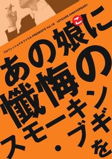 vol.18チラシ表.jpg
