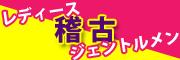 vol.6日誌バナー.png
