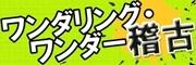 vol.7日誌バナー.jpg